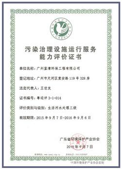污染治理设施运行服务能力评价证书
