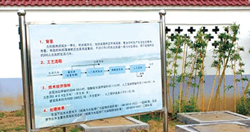 dafacasino华创工业园污水处理工程