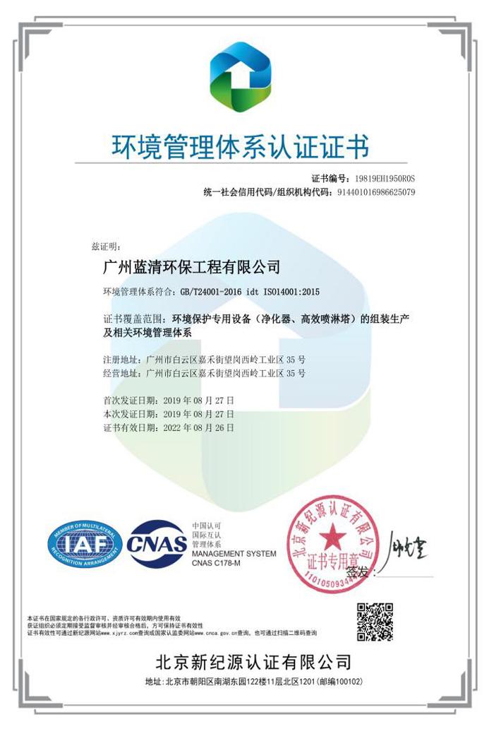 环境管理体系认证书.jpg