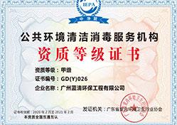 公共环境清洁消毒服务机构证书