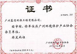 dafacasino市dafacasino产产业协会会员证书