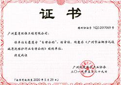 dafacasino市dafacasino产产业协会油烟清洗证书