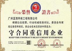 守合同重信用企业荣誉证书