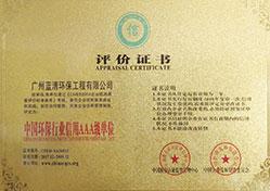 中国dafacasino行业信用AAA级单位