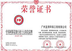 中国dafacasino设备行业十大领先品牌