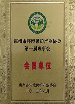 惠州市环境保护产业协会会员单位