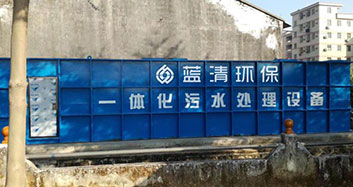 农村生活污水工程(一体化污水处理)